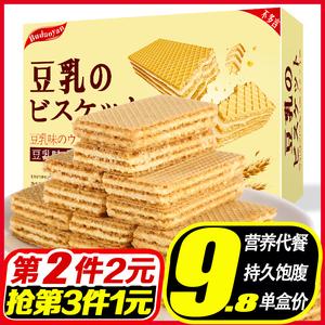 初萌豆乳威化饼干日本早餐低零食小吃卡休闲食品办公室茶点脂盒装