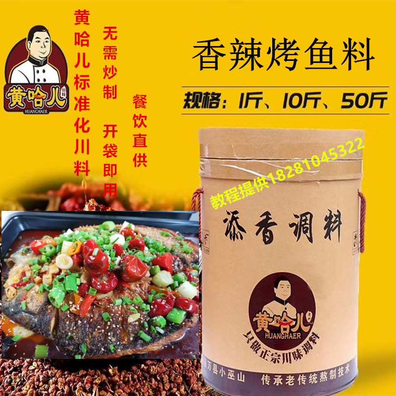 Huanghaer spicy roast fish sauce Wanzhou roast fish sauce catering commercial matching materials barrel chili sauce bag 500g