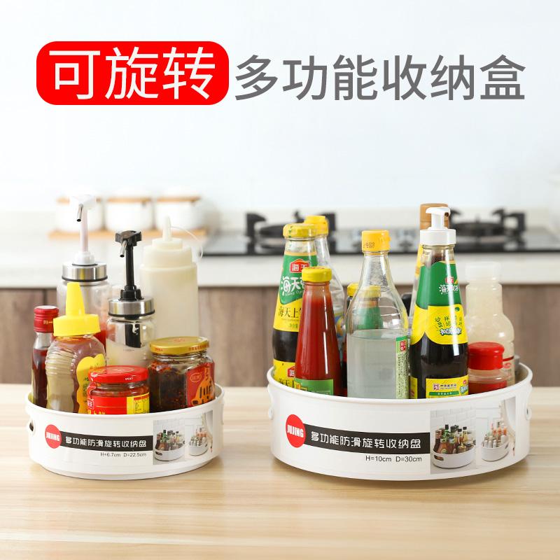 桌面多功能旋转置物架收纳盘收纳盒防滑办公家用收纳整理厨房用品