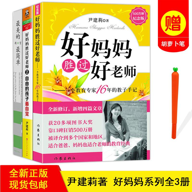 【正版现货包邮】尹建莉的书籍全套3册:好妈妈胜过好老师1+2自由的孩子最自觉+最美的教育最简单 家庭教育套装全集3本 共三册