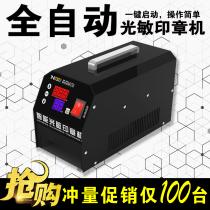印章机器光敏刻印机小型曝光刻章机三管迷你电脑高档制作包教包会