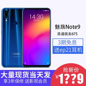 领3元券购买魅族note9 【免息现货】Meizu/魅族 Note9全面屏手机魅蓝note9