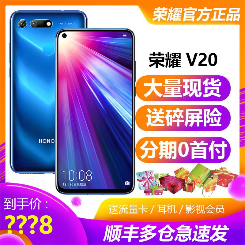 荣耀V20当天发华为 honor/荣耀 荣耀V20 全面屏手机荣耀20 pro 20