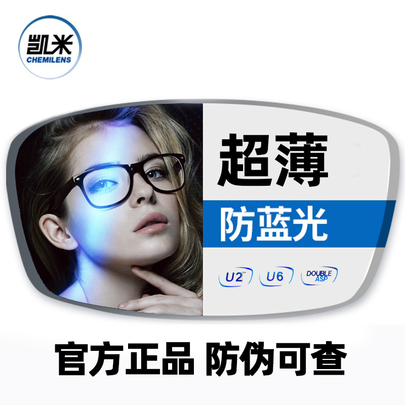 Kemi lens official flagship 1.74 ultra thin matching lens U6 anti blue U2 high myopia aspheric lens