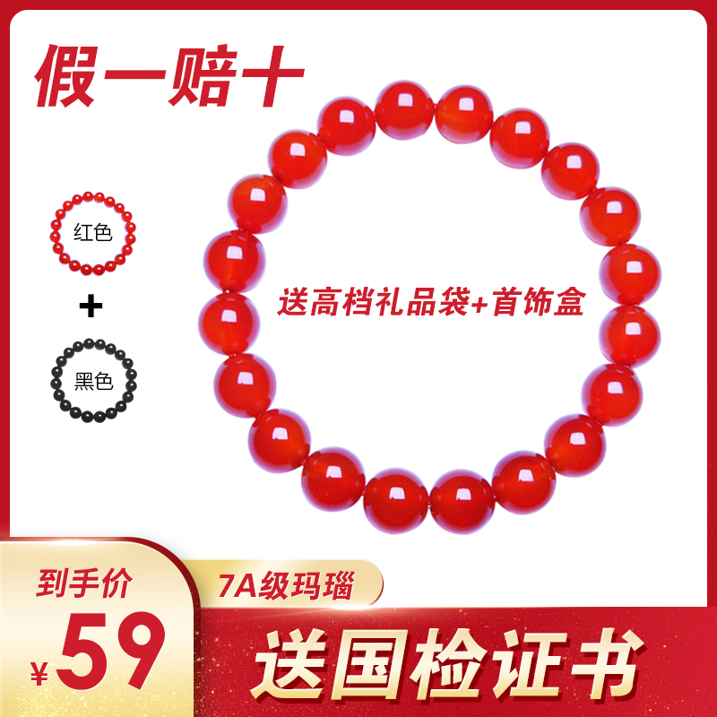Natural red agate in the year of its birth: a bracelet for exorcising evil spirits