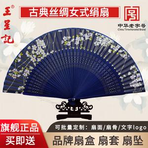 王星记中国风古风真丝女式古典绢扇