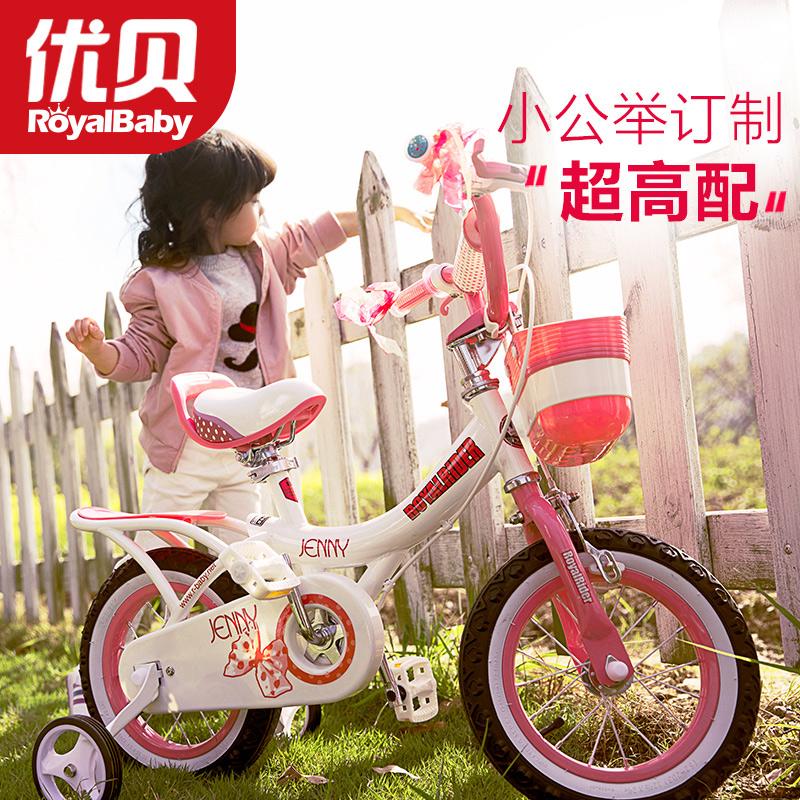 优贝儿童自行车3岁女孩宝宝2-4-6-7-8-9-10岁童车脚踏车单车礼物