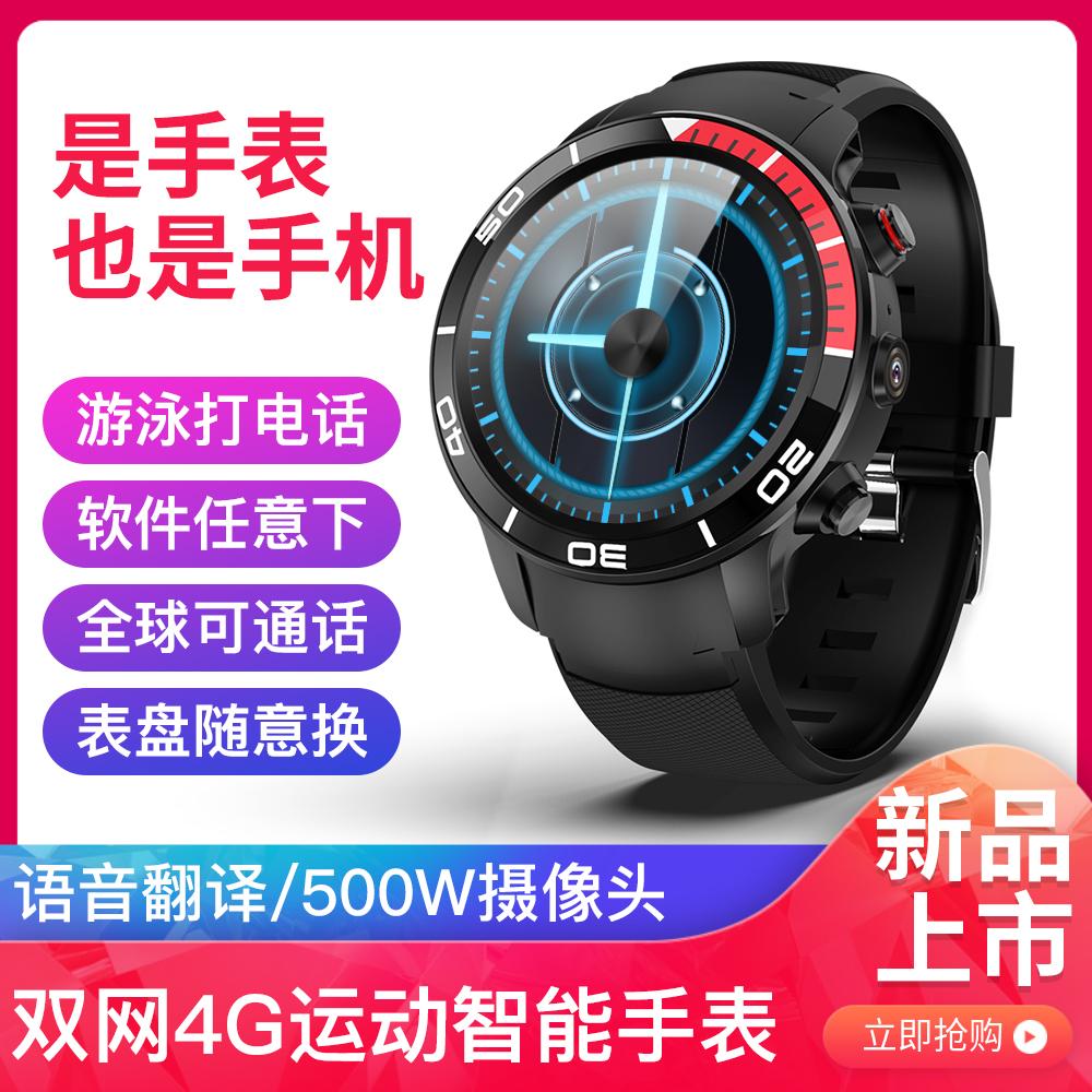 新款防水4G智能GPS北斗手表四核三网通 安卓系统通话移动支付WIFI