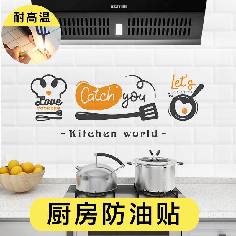 防水自粘贴纸厨房家用耐高温加厚透明防油烟墙纸墙贴壁纸灶台瓷砖