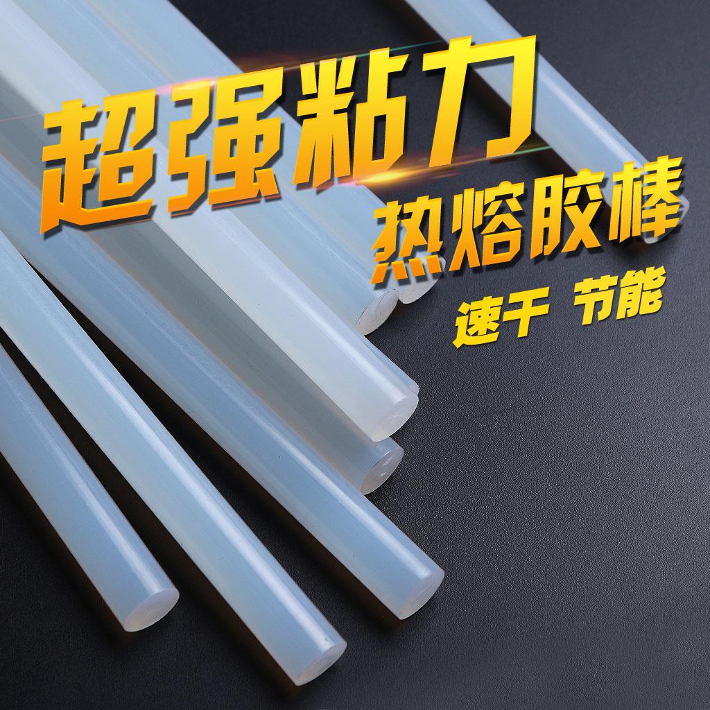 热熔胶条耐高温透明玻璃热熔胶棒居家物件DIY发饰品高粘万能粘胶
