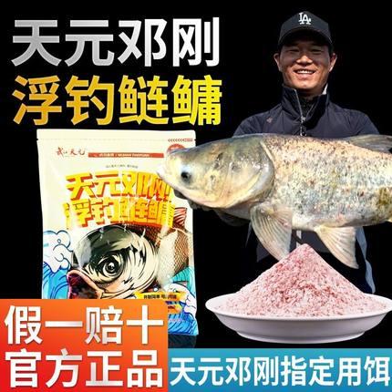 武汉天元 天元邓刚浮钓鲢鳙饵料金版手杆专用鲢鱼花白鲢大头鱼饵