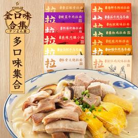 【直播专享】拉面说日式叉烧豚骨速食非油炸拉面多口味一盒自选装图片