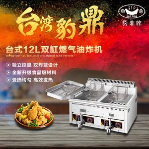 台湾豹鼎单双缸液化气商用油炸锅