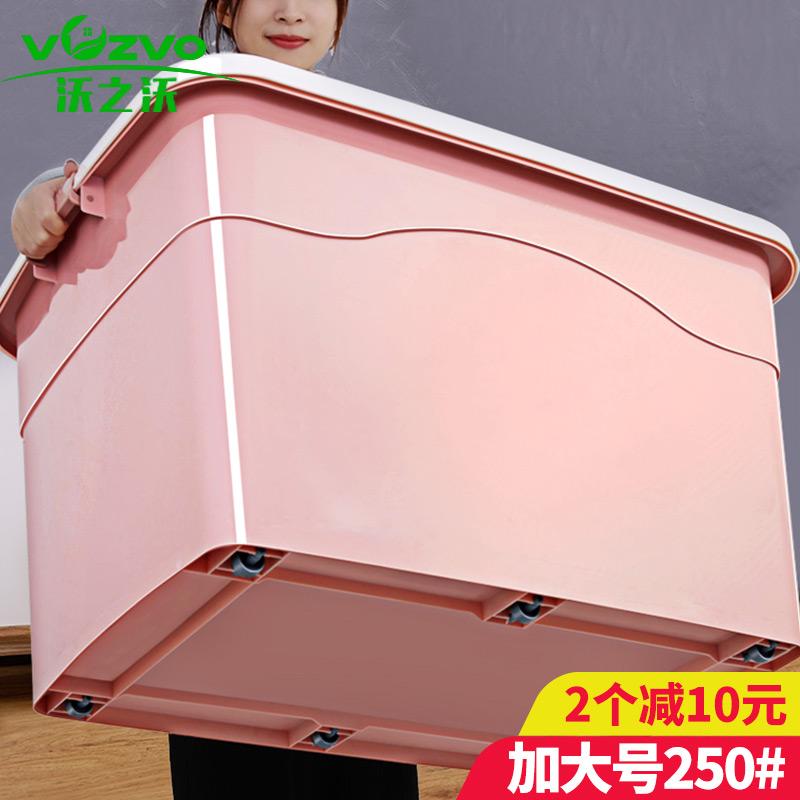 收纳箱塑料特大号衣服加厚家用整理箱子大号宿舍学生清仓储物盒子