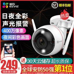 萤石云C3W/C室外夜视无线摄像头家用连手机远程莹高清网络监控器C