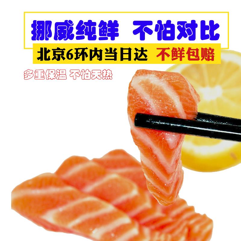 挪威进口即食冰鲜新鲜三文鱼中段净肉400g生鱼片鲑鱼 送芥末酱油
