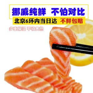 领3元券购买挪威进口即食冰鲜新鲜三文鱼中段净肉400g生鱼片大西洋鲑鱼送芥末