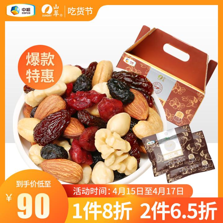 中粮集团山萃每日坚果混合坚果30包过年小零食孕妇年货礼盒装750g