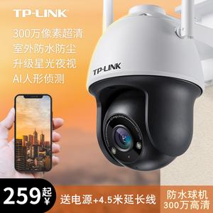 TP-LINK無線攝像頭 wifi變焦球機4G插卡戶外防水轉動遠程監控633