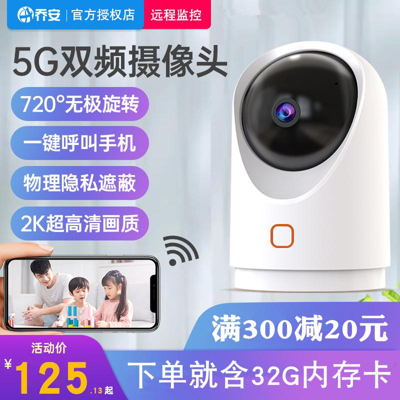 乔安5G双频无线wifi智能摄像头手机远程360全景家用高清网络监控