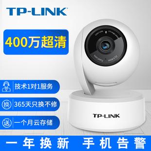 wifi转动语音对讲报警家庭插卡手机远程监控器 TPLINK无线摄像头