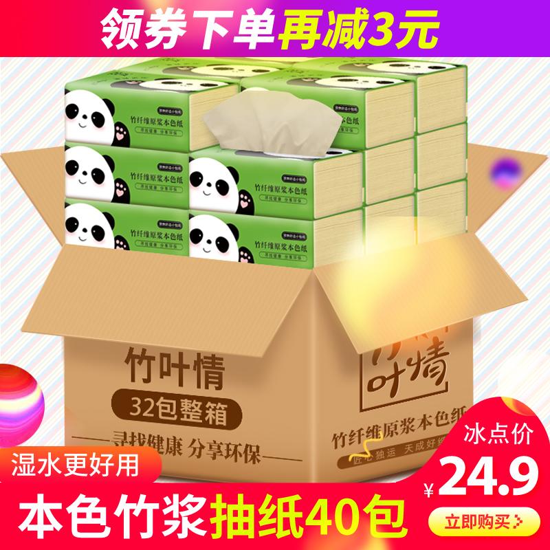 蓝漂原色抽纸40包餐巾纸家用批发整箱本色卫生纸婴儿面巾纸实惠装
