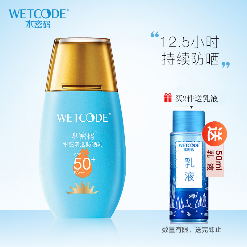 Water code sunscreen water feeling clear and transparent sunscreen 40g spf50 isolated replenishing water, anti perspiration and anti UV female Danzi