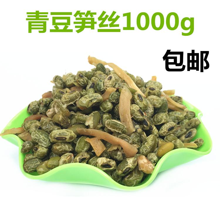 【新货】临安特产 青豆笋丝水煮毛豆笋干豆零食 两斤