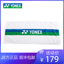 YONEX Eunice AC1205CR Sweat Comfort Cotton bath towel yy