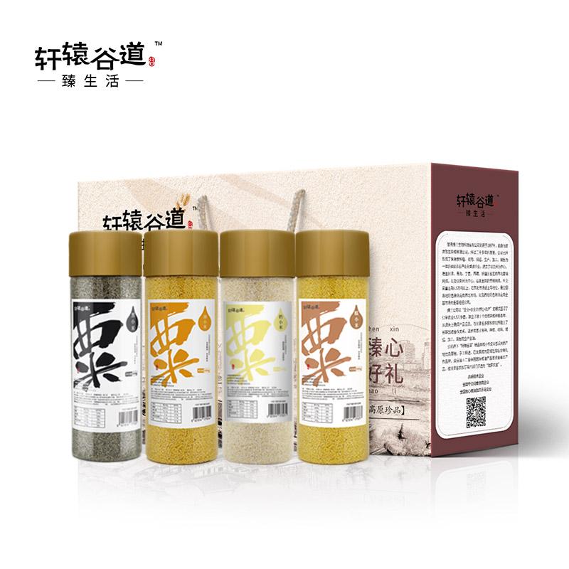 【杂粮礼盒】4色小米礼盒2KG五谷杂粮礼盒西北粥米组合团购大礼包