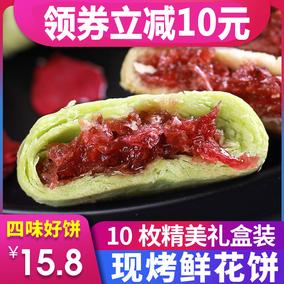 10枚云南特产正宗玫瑰花中秋鲜花饼