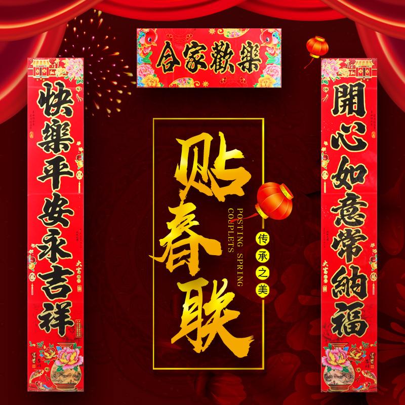 2020鼠年春联春节对联过年创意新年新春大门福字贴纸布装饰置用品,可领取3元天猫优惠券