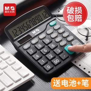 领1元券购买晨光计算器办公用会计带计算机器