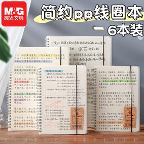 晨光b5加厚简约大学生精致笔记本子