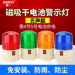 LTD 户外警报灯 磁铁吸顶 LED频闪警示灯 5088干电池闪灯矿山报警