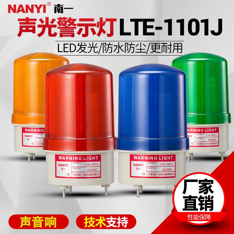 特惠声光报警器LTE-1101J旋转警示灯LED闪烁报警指示灯12v24v220v