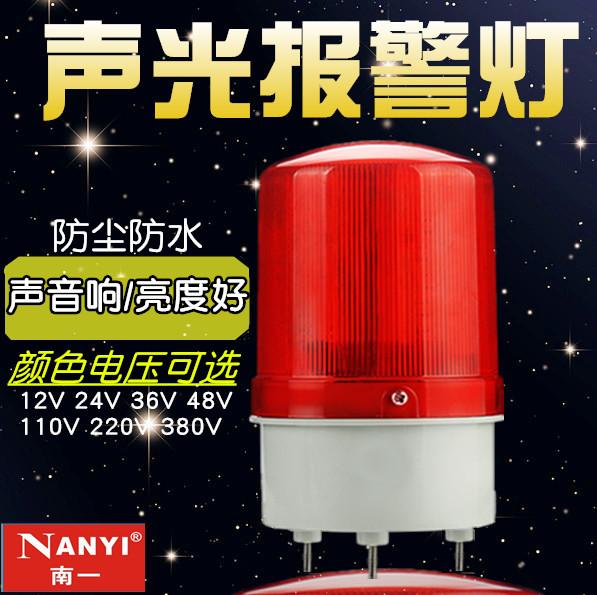 LTE-1101J声光报警器警报灯LED闪烁频闪旋转警示灯12V24V220V380v