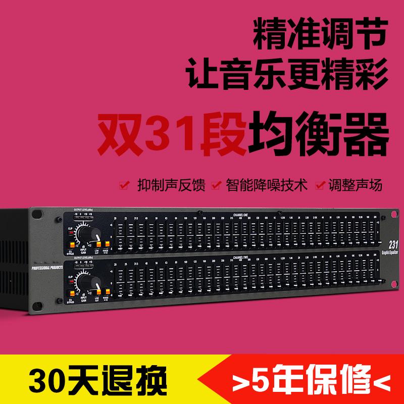 231专业双31段均衡器频率调整器舞台DBX家用工程演出会议音响设备