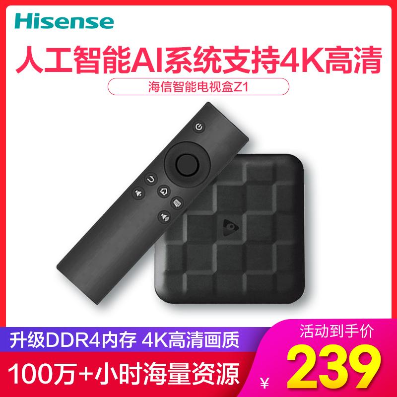 Hisense/海信 PX625家用电视盒子网络机顶盒4k高清播放器投屏wifi259.00元包邮