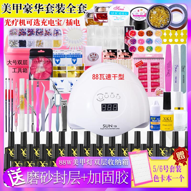 Manicure set full of beginner beginners 2020 new nail polish, phototherapy machine, jewelry tools.