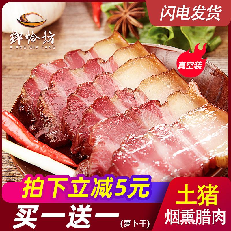 湖南五花肉5斤农家自制烟熏咸肉