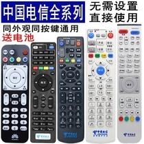 摇控制器电视中国电信网络机顶盒遥控器通用华为中兴创维