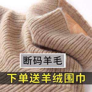2020秋冬新款堆堆领女套头打底衫高领内搭非羊绒百搭长袖针织毛衣