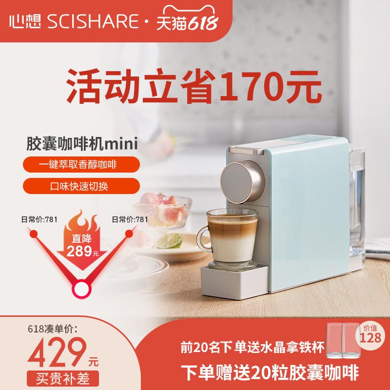 心想胶囊咖啡机全自动小型意式浓缩咖啡机家用办便携迷你咖啡机淘宝优惠券