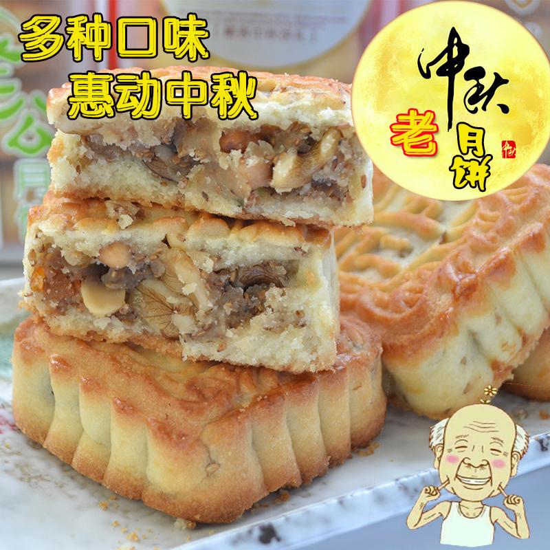 百盛园老公老式传统五仁 苏子 黑芝麻桂花山药蔓越莓豆沙月饼包邮