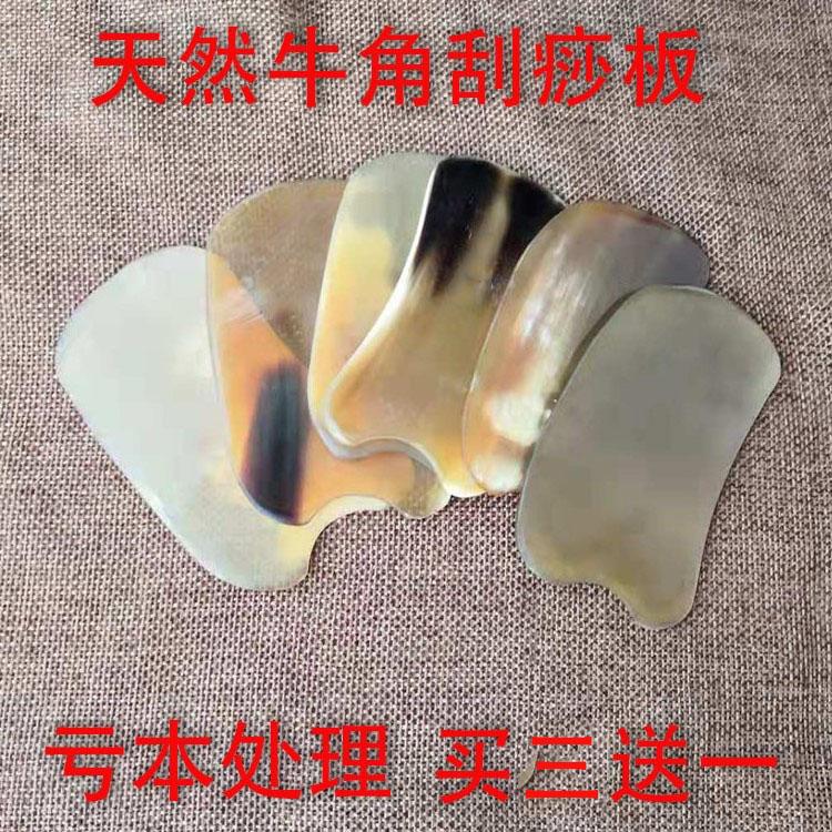 牛角刮痧板全身通用刮脸神器女经络淋巴排毒天然玉石脸部面部美容
