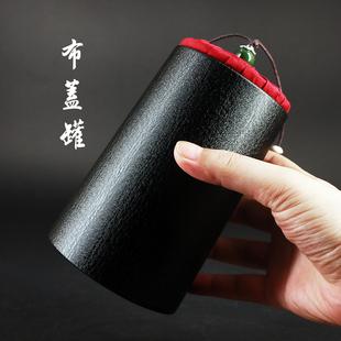 全新空罐布蓋鐵罐茶葉金屬密封罐125g裝紅茶綠茶通用茶葉包裝鐵盒