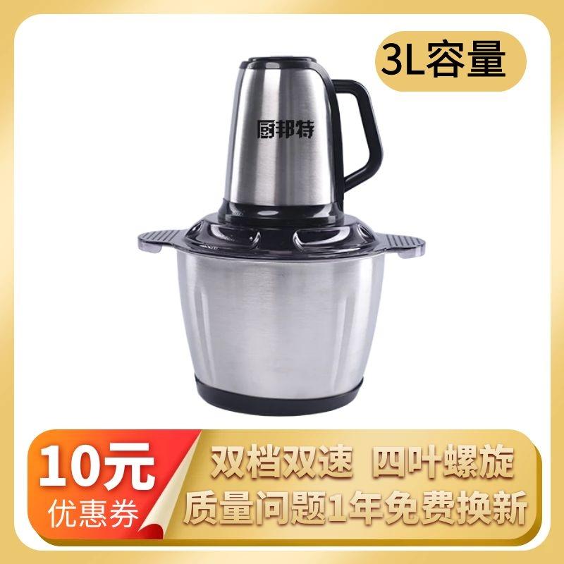厨邦特不锈钢绞肉机两用家庭电动小型台式自动大容量多功能料理机