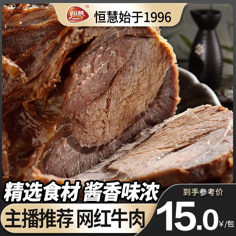 恒慧酱牛肉110g特产办公室下酒菜