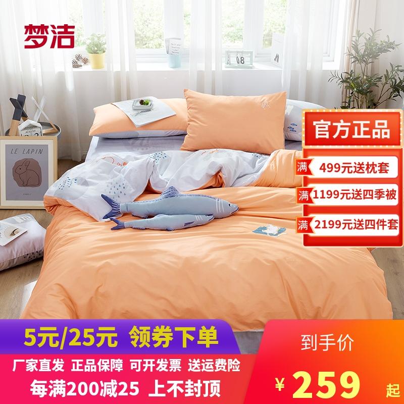 梦洁家纺全棉水洗棉绣花三/四件套纯棉床上用品被罩套件床单被套
